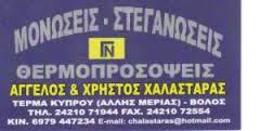 ΜΟΝΩΣΕΙΣ ΣΤΕΓΑΝΩΣΕΙΣ ΘΕΡΜΟΠΡΟΣΟΨΕΙΣ ΒΟΛΟΣ ΧΑΛΑΣΤΑΡΑΣ ΑΓΓΕΛΟΣ - ΧΡΗΣΤΟΣ Ο Ε