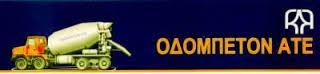 ΟΔΟΜΠΕΤΟΝ ΑΤΕ ΜΕΛΕΤΕΣ ΚΑΤΑΣΚΕΥΕΣ ΕΡΓΩΝ ΕΤΟΙΜΟ ΣΚΥΡΟΔΕΜΑ ΚΑΣΤΟΡΙΑ ΓΑΡΟΣ-ΚΟΧΛΙΑΔΗΣ-ΓΑΡΟΣ ΑΤΕ