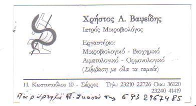 ΜΙΚΡΟΒΙΟΛΟΓΟΣ ΒΙΟΠΑΘΟΛΟΓΟΣ ΣΕΡΡΕΣ ΒΑΦΕΙΔΗΣ ΧΡΗΣΤΟΣ