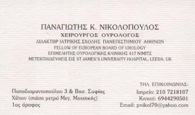 ΧΕΙΡΟΥΡΓΟΣ ΟΥΡΟΛΟΓΟΣ ΧΕΙΡΟΥΡΓΟΙ ΟΥΡΟΛΟΓΟΙ ΑΘΗΝΑ ΝΙΚΟΛΟΠΟΥΛΟΣ ΠΑΝΑΓΙΩΤΗΣ