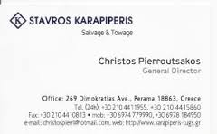 STAVROS KARAPIPERIS ΝΑΥΑΓΟΣΩΣΤΙΚΗ ΝΑΥΤΙΛΙΑΚΗ ΕΤΑΙΡΙΑ ΠΕΡΑΜΑ ΠΙΕΡΡΟΥΤΣΑΚΟΣ ΧΡΗΣΤΟΣ