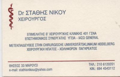 ΓΕΝΙΚΟΣ ΧΕΙΡΟΥΡΓΟΣ ΟΓΚΟΛΟΓΟΣ ΜΑΡΟΥΣΙ ΝΙΚΟΥ ΕΥΣΤΑΘΙΟΣ