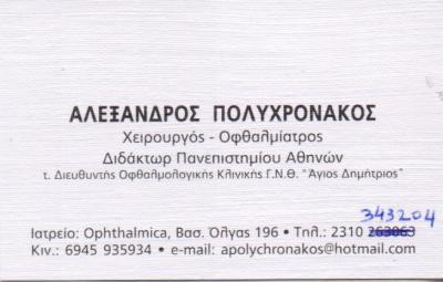 ΧΕΙΡΟΥΡΓΟΣ ΟΦΘΑΛΜΙΑΤΡΟΣ ΧΕΙΡΟΥΡΓΟΙ ΟΦΘΑΛΜΙΑΤΡΟΙ ΘΕΣΣΑΛΟΝΙΚΗ ΠΟΛΥΧΡΟΝΑΚΟΣ ΑΛΕΞΑΝΔΡΟΣ