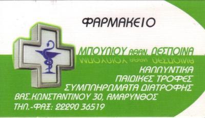 ΦΑΡΜΑΚΕΙΟ ΦΑΡΜΑΚΕΙΑ ΑΜΑΡΥΝΘΟΣ ΜΠΟΥΛΙΟΥ ΔΕΣΠΟΙΝΑ