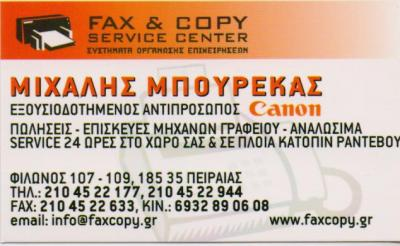FAX & COPY SERVICE CENTER - CANON ΜΗΧΑΝΕΣ ΓΡΑΦΕΙΟΥ ΕΚΤΥΠΩΣΕΙΣ ΠΕΙΡΑΙΑ ΜΠΟΥΡΕΚΑΣ ΜΙΧΑΗΛ