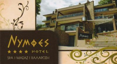 ΝΥΜΦΕΣ HOTEL AND SPA ΞΕΝΟΔΟΧΕΙΟ ΑΡΙΔΑΙΑ