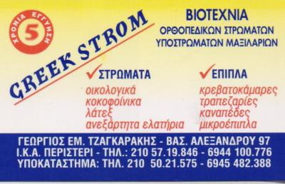 GREEK STROM  ΒΙΟΤΕΧΝΙΑ ΟΡΘΟΠΕΔΙΚΩΝ ΣΤΡΩΜΑΤΩΝ ΥΠΟΣΤΡΩΜΑΤΩΝ  ΜΑΞΙΛΑΡΙΩΝ ΠΕΡΙΣΤΕΡΙ ΤΖΑΓΚΑΡΑΚΗΣ ΓΕΩΡΓΙΟΣ