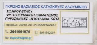 ΚΑΤΑΣΚΕΥΕΣ ΣΙΔΗΡΟΥ ΑΛΟΥΜΙΝΙΟΥ ΑΓΡΙΝΙΟ ΓΚΡΙΖΗΣ ΒΑΣΙΛΕΙΟΣ