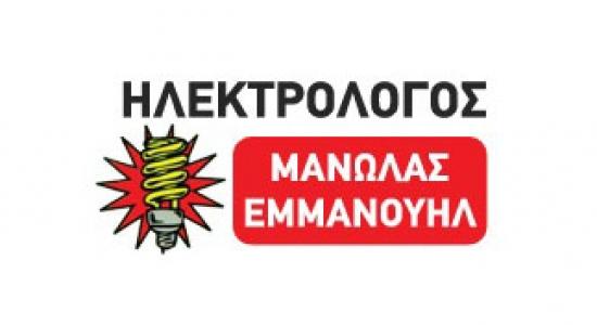 ΗΛΕΚΤΡΟΛΟΓΟΣ ΘΕΣΣΑΛΟΝΙΚΗ ΜΑΝΩΛΑΣ ΕΜΜΑΝΟΥΗΛ