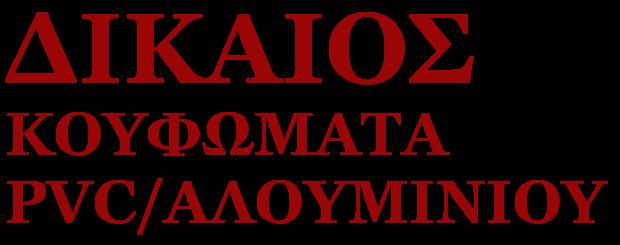ΚΟΥΦΩΜΑΤΑ PVC ΕΙΔΙΚΕΣ ΚΑΤΑΣΚΕΥΕΣ ΑΛΟΥΜΙΝΙΟΥ ΠΟΡΤΕΣ ΑΣΦΑΛΕΙΑΣ ΔΙΚΑΙΟΣ ΒΑΘΥΛΑΚΟΣ ΚΟΖΑΝΗ