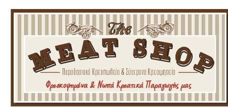 ΚΡΕΟΠΩΛΕΙΟ THE MEAT SHOP ΚΑΛΑΜΑΤΑ ΜΕΣΣΗΝΙΑ ΚΟΥΤΑΒΑΣ ΑΠΟΣΤΟΛΗΣ