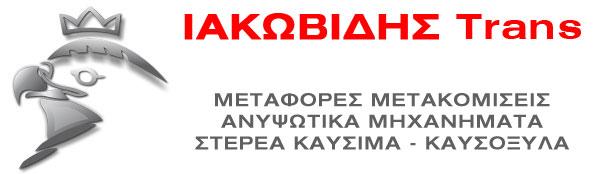 ΜΕΤΑΦΟΡΙΚΗ ΕΤΑΙΡΕΙΑ ΜΕΤΑΦΟΡΕΣ ΜΕΤΑΚΟΜΙΣΕΙΣ IAKOVIDIS TRANS ΓΙΑΝΝΙΤΣΑ ΙΑΚΩΒΙΔΗΣ ΓΕΩΡΓΙΟΣ-ΜΑΡΙΟΣ