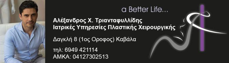 ΠΛΑΣΤΙΚΟΣ ΧΕΙΡΟΥΡΓΟΣ ΚΑΒΑΛΑ ΤΡΙΑΝΤΑΦΥΛΛΙΔΗΣ ΑΛΕΞΑΝΔΡΟΣ