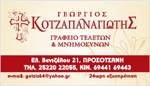 ΓΡΑΦΕΙΟ ΤΕΛΕΤΩΝ ΔΡΑΜΑ ΚΟΤΖΑΠΑΝΑΓΙΩΤΗΣ ΓΕΩΡΓΙΟΣ