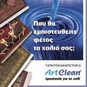 ΤΑΠΗΤΟΚΑΘΑΡΙΣΤΗΡΙΟ ART CLEAN ΘΕΣΣΑΛΟΝΙΚΗ ΝΥΧΤΕΡΙΔΗΣ ΙΩΑΝΝΗΣ