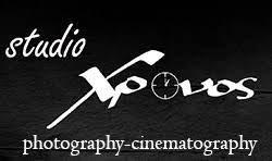 ΦΩΤΟΓΡΑΦΕΙΟ ΦΩΤΟΓΡΑΦΙΚΟ ΕΡΓΑΣΤΗΡΙΟ STUDIO ΧΡΟΝΟΣ ΩΡΑΙΟΚΑΣΤΡΟ ΘΕΣΣΑΛΟΝΙΚΗ ΛΑΖΑΡΙΔΗΣ ΙΩΑΝΝΗΣ