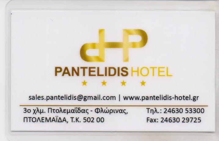 PANTELIDIS HOTEL ΞΕΝΟΔΟΧΕΙΟ ΞΕΝΟΔΟΧΕΙΑ ΠΤΟΛΕΜΑΙΔΑ ΚΟΖΑΝΗ ΠΑΝΤΕΛΙΔΗΣ ΙΑΚΩΒΟΣ