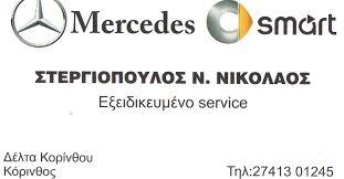 MERCEDES SMART ΕΞΕΙΔΙΚΕΥΜΕΝΟ ΣΥΝΕΡΓΕΙΟ MERCEDES BENZ SMART ΚΟΡΙΝΘΟΣ ΣΤΕΡΓΙΟΠΟΥΛΟΣ ΝΙΚΟΛΑΟΣ