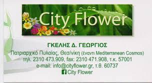 CITY FLOWER ΦΥΤΩΡΙΟ ΕΙΔΗ ΚΗΠΟΥ ΠΥΛΑΙΑ ΘΕΣΣΑΛΟΝΙΚΗΣ ΓΚΕΛΗΣ ΓΕΩΡΓΙΟΣ