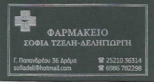 ΦΑΡΜΑΚΕΙΟ ΦΑΡΜΑΚΕΙΑ ΔΡΑΜΑ ΤΖΕΛΗ ΔΕΛΗΓΙΩΡΓΗ ΣΟΦΙΑ