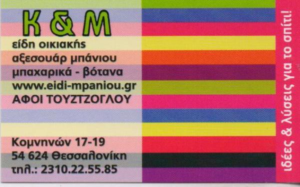 K & M ΕΙΔΗ ΟΙΚΙΑΚΗΣ ΧΡΗΣΕΩΣ ΘΕΣΣΑΛΟΝΙΚΗ ΤΟΥΣΤΖΟΓΛΟΥ