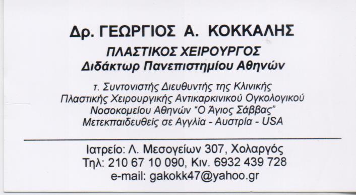 ΠΛΑΣΤΙΚΟΣ ΧΕΙΡΟΥΡΓΟΣ ΧΑΛΑΝΔΡΙ ΚΟΚΚΑΛΗΣ ΓΕΩΡΓΙΟΣ