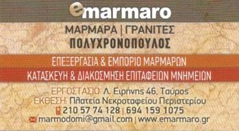 E- MARMARO ΕΠΕΞΕΡΓΑΣΙΑ ΜΑΡΜΑΡΩΝ ΠΕΡΙΣΤΕΡΙ ΠΟΛΥΧΡΟΝΟΠΟΥΛΟΣ ΣΩΤΗΡΙΟΣ