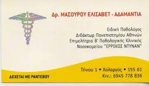 ΕΙΔΙΚΗ ΠΑΘΟΛΟΓΟΣ ΧΟΛΑΡΓΟΣ ΜΑΣΟΥΡΟΥ ΕΛΙΣΑΒΕΤ-ΑΔΑΜΑΝΤΙΑ