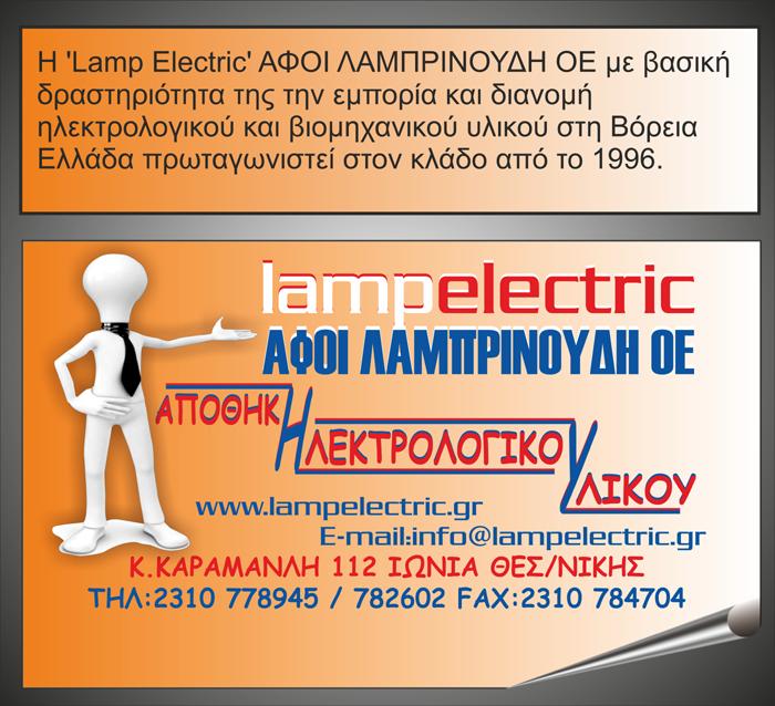 LAMPELECTRIC ΗΛΕΚΤΡΟΛΟΓΙΚΟ ΥΛΙΚΟ ΙΩΝΙΑ ΘΕΣΣΑΛΟΝΙΚΗ