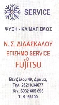 ΨΥΚΤΙΚΟΣ ΔΡΑΜΑ ΔΙΔΑΣΚΑΛΟΥ ΝΙΚΟΛΑΟΣ