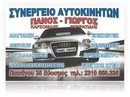 KARSONIDIS CAR CENTER ΣΥΝΕΡΓΕΙΟ ΑΥΤΟΚΙΝΗΤΩΝ ΕΥΟΣΜΟΣ